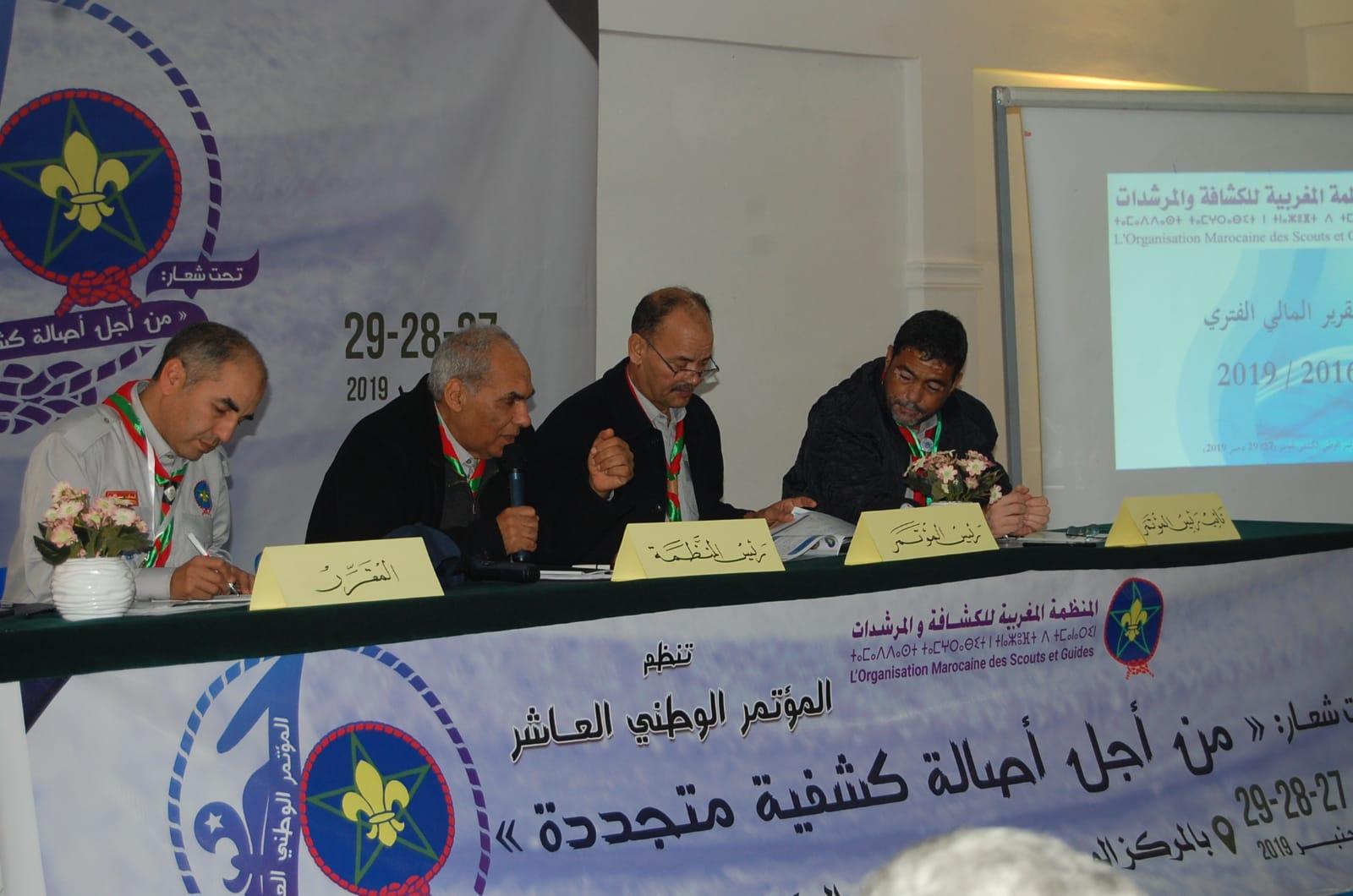 المؤتمر الوطني العاشر للمنظمة المغربية للكشافة و المرشدات يختتم أشغاله بانتخاب عزيز الحافضي لولاية ثانية