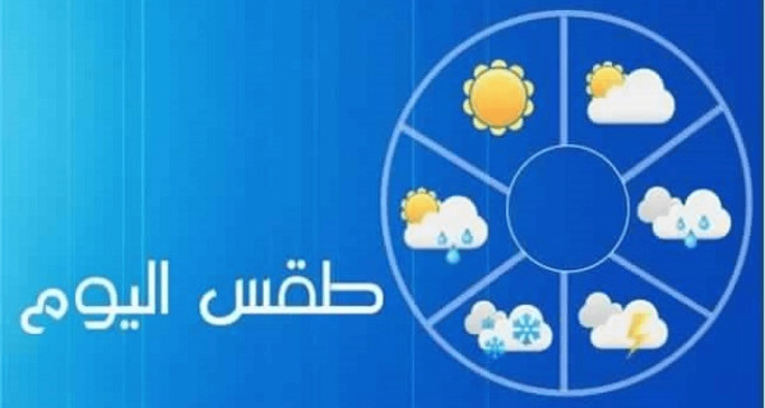 توقعات أحوال الطقس لنهار اليوم