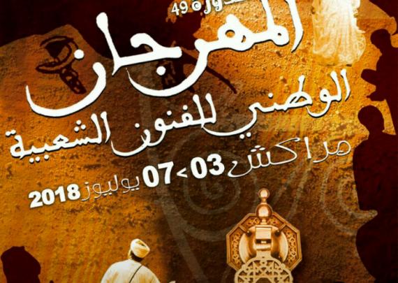 مراكش..مهرجان الفنون الشعبية يعود بعد 8 سنوات غياب
