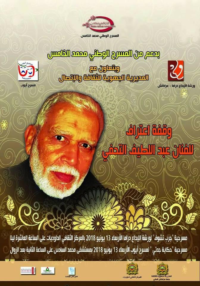 مسرحيي مراكش يحتفون بالفنان عبد اللطيف التحفي