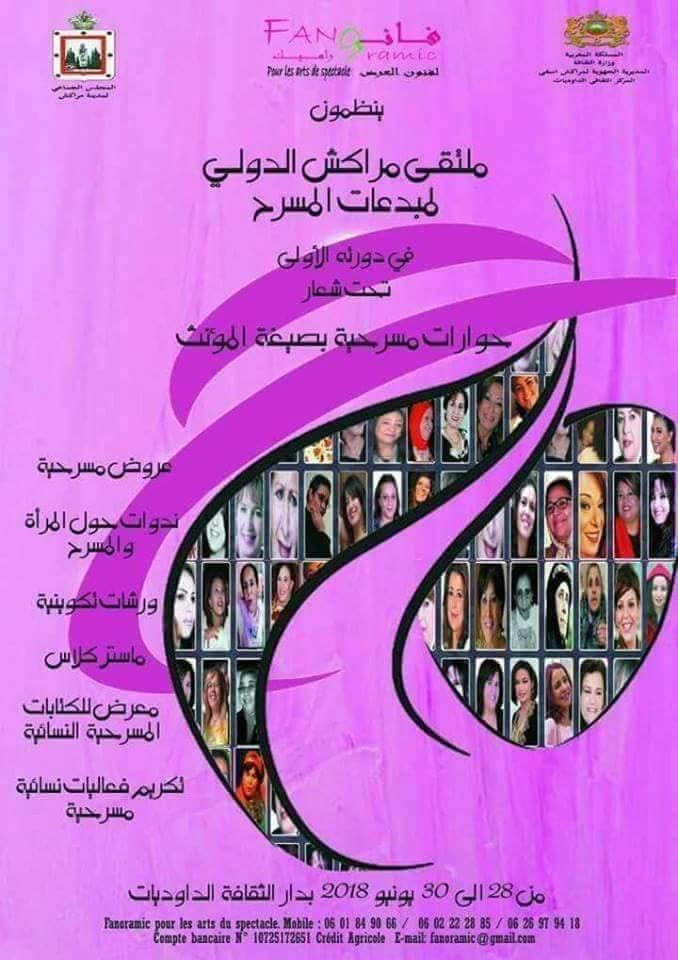 ملتقى مراكش الدولي لمبدعات المسرح  يؤثث الساحة الفنية لمراكش
