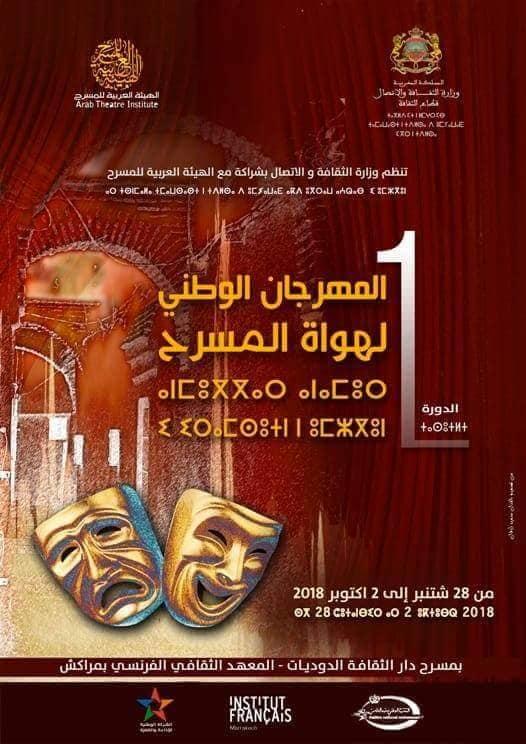 المهرجان الوطني لهواة المسرح يفتتح دورته الأولى بمراكش