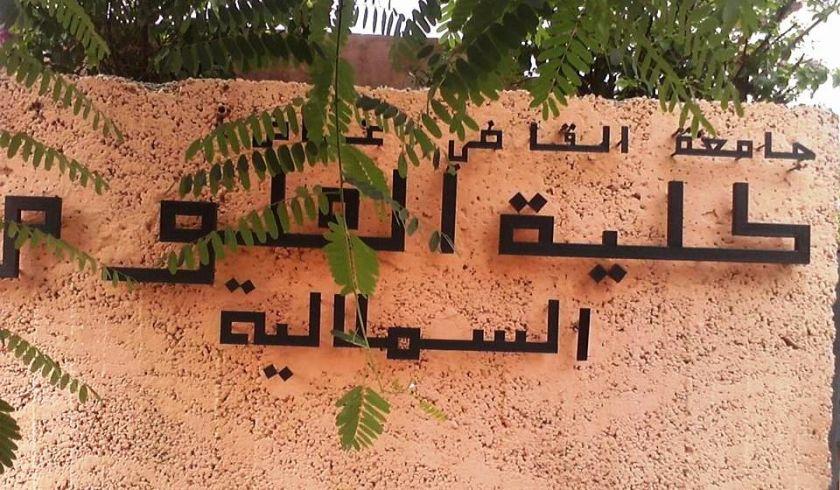 تألق أكاديمي جديد لجامعة القاضي عياض في مجال البحث العلمي بالمملكة المغربية