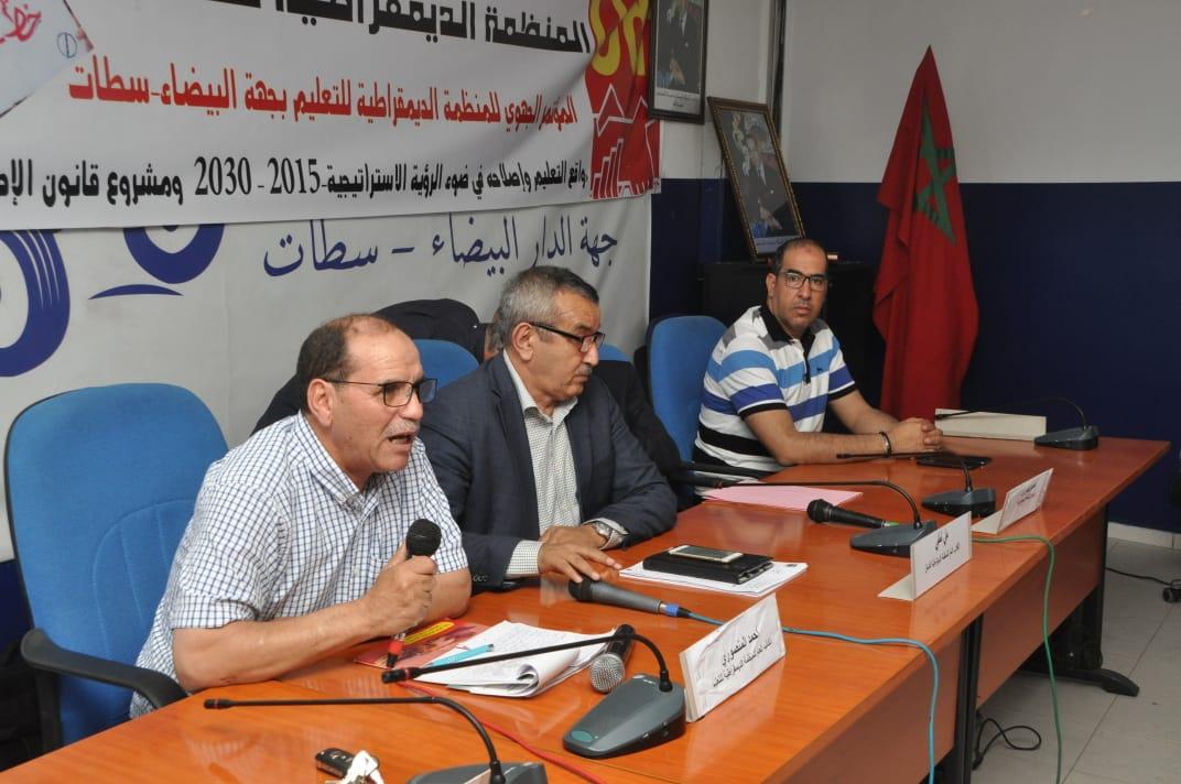 بمراكش ندوة دولية تناقش الرؤية الاستراتيجية في الوطن العربي: آفاق وتحديات