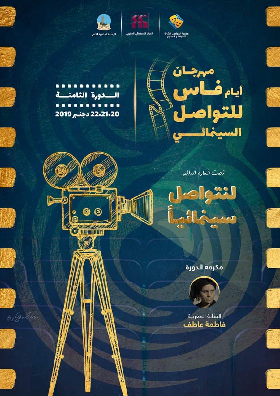 مهرجان أيام فاس للتواصل السينمائي
