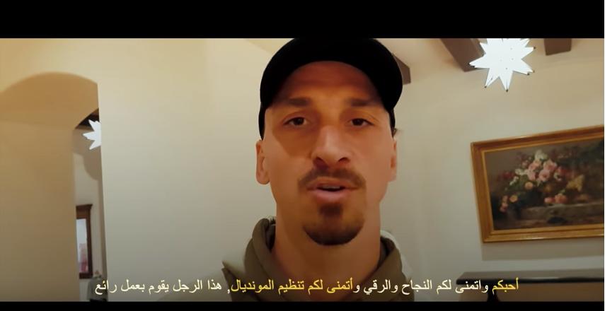 إبراهيموفيتش يساند مونديال 2026 بالمغرب (فيديو)