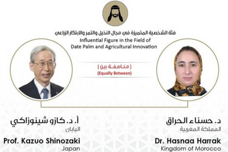 مديرة البحوث بالمعهد الوطني للبحث الزراعي بمراكش تفوز بجائزة دولية في مجال الابتكار الزراعي