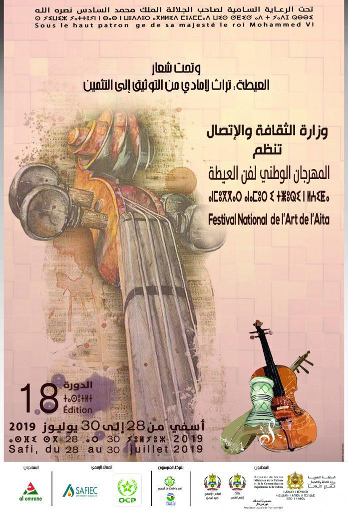 """بمدينة آسفي تحت شعار: """"العيطة تراث لامادي من التوثيق إلى التثمين"""""""