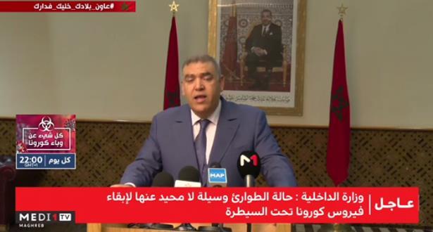 المغرب.. إعلان حالة الطوارئ الصحية وتقييد الحركة بالبلاد