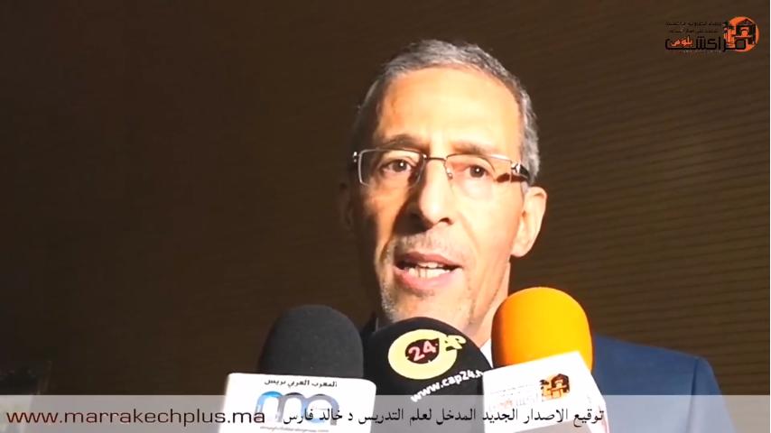 الدكتور خالد فارس في إصدار جديد لعلم التدريس (فيديو)