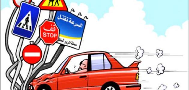 مؤسسة الإمام الشافعي بأيت ايمور تنظم يوما تحسيسيا حول السلامة الطرقية