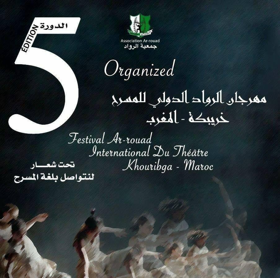 جمعية الرواد تنظم مهرجان الرواد الدولي للمسرح في دورته الخامسة