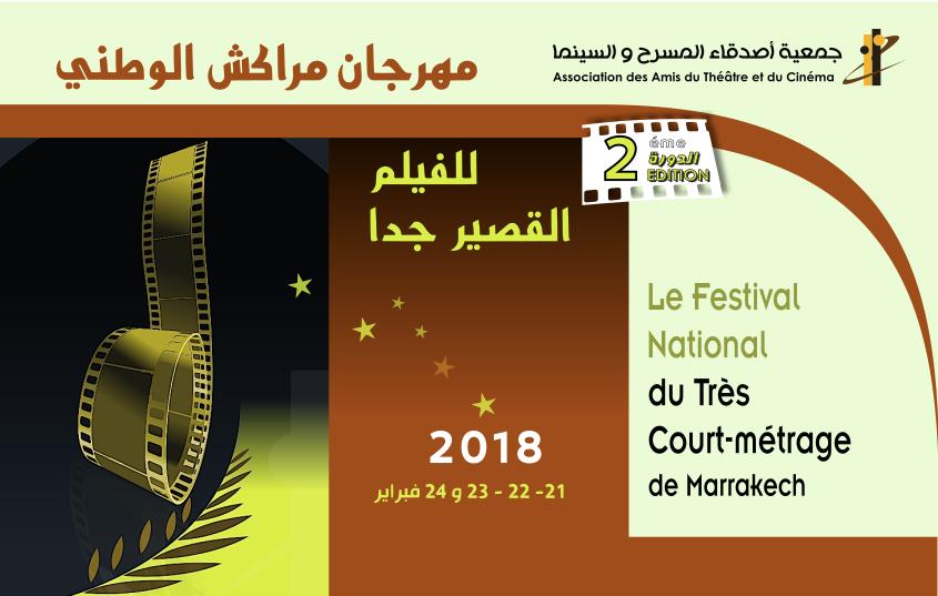 جمعية أصدقاء المسرح والسينما  تستنكر تجاهل مجلس مقاطعة المنارة لحقها في المنحة