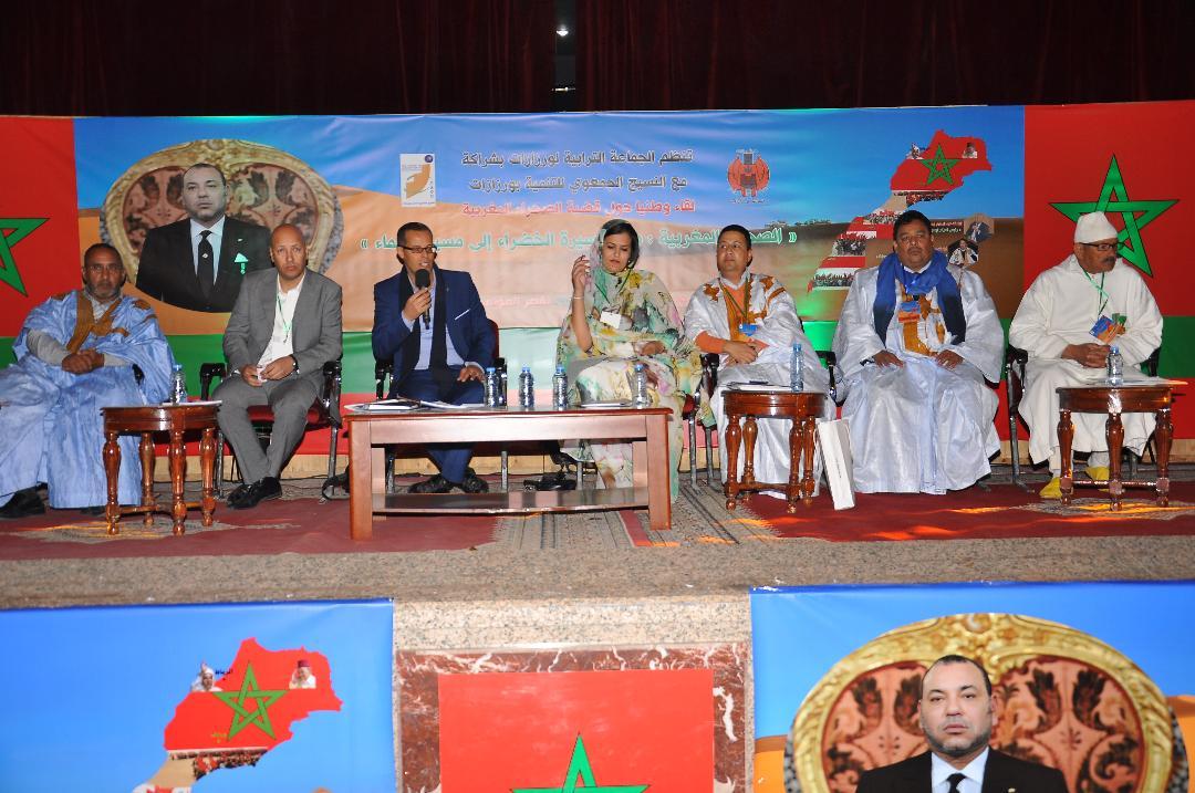 نجاح تنظيم اللقاء الوطني حول الصحراء المغربية بوررزازات