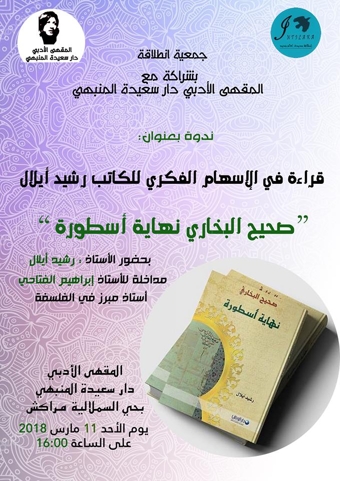 مراكش..الترويج لكتاب صحيح البخاري نهاية أسطورة ممنوع