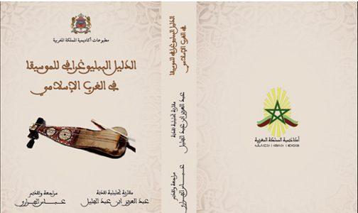 إصدار جديد للأستاذ عبد العزيز بن عبد الجليل عن الموسيقى في الغرب الإسلامي