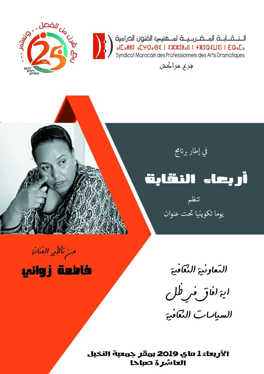 الفرع الاقليمي بمراكش للنقابة المغربية لمهنيي الفنون الدرامية يطلق اربعاء النقابة