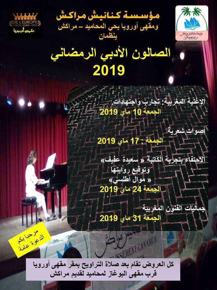 مؤسسة كنانيش مراكش تنظم الصالون الأدبي الرمضاني
