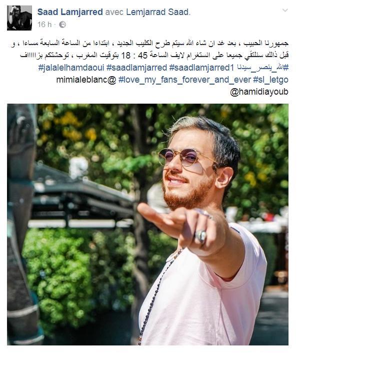 سعد المجرد سيلتقي بجمهوره  عبر اللايف  بالانستغرام...وسيصدر أغنيته الجديدة غدا