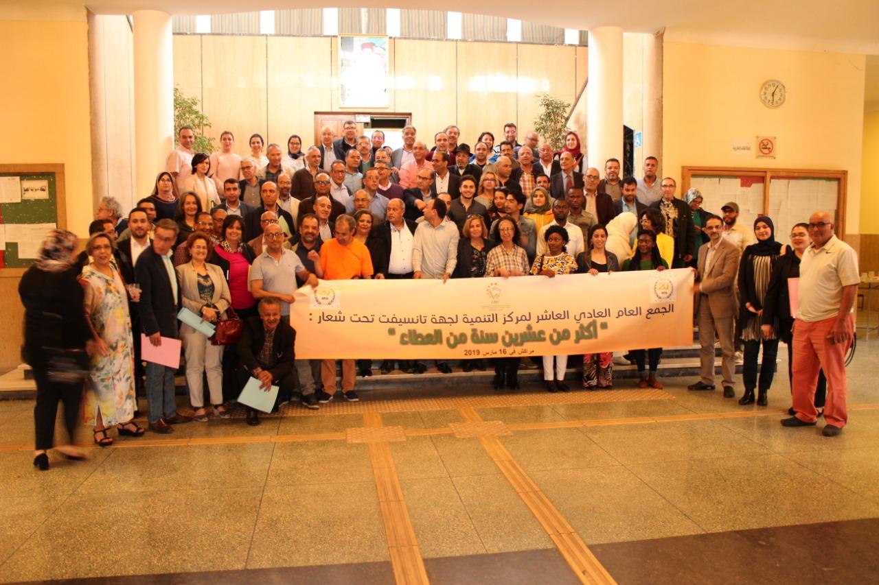 نظم مركز التنمية لجهة تانسيفت جمعه العام العادي العاشر تحت شعار