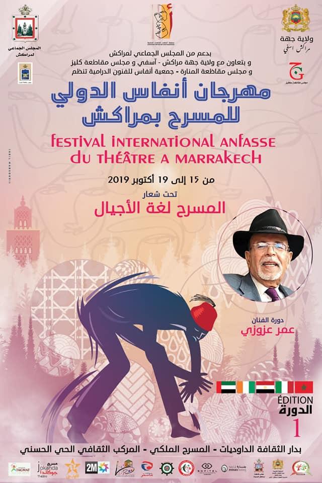 مهرجان أنفاس الدولي للمسرح