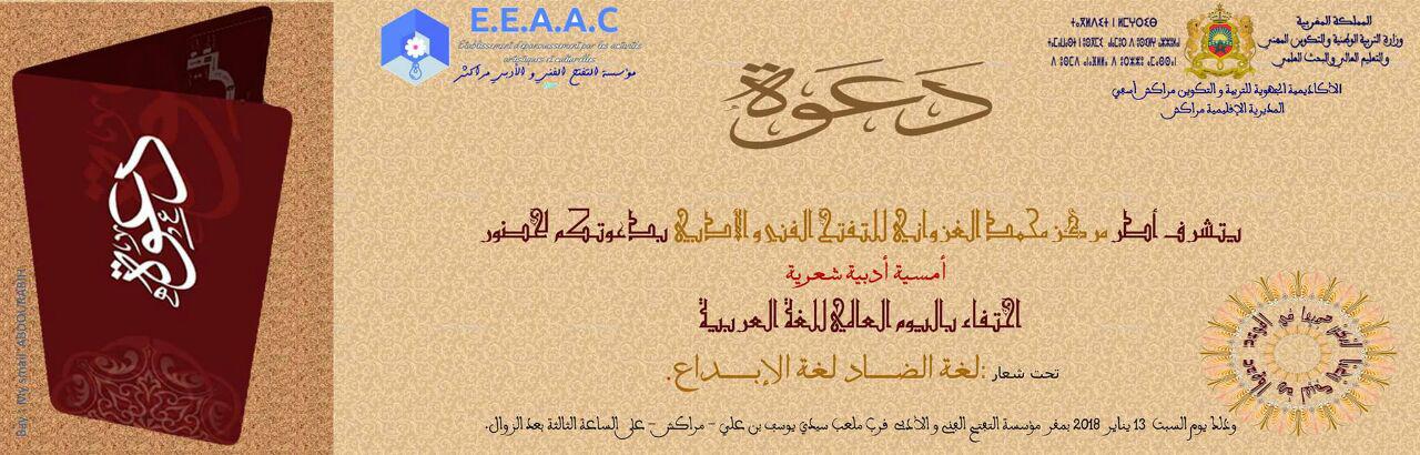 أمسية شعرية تحت شعار لغة الضاد لغة الإبداع