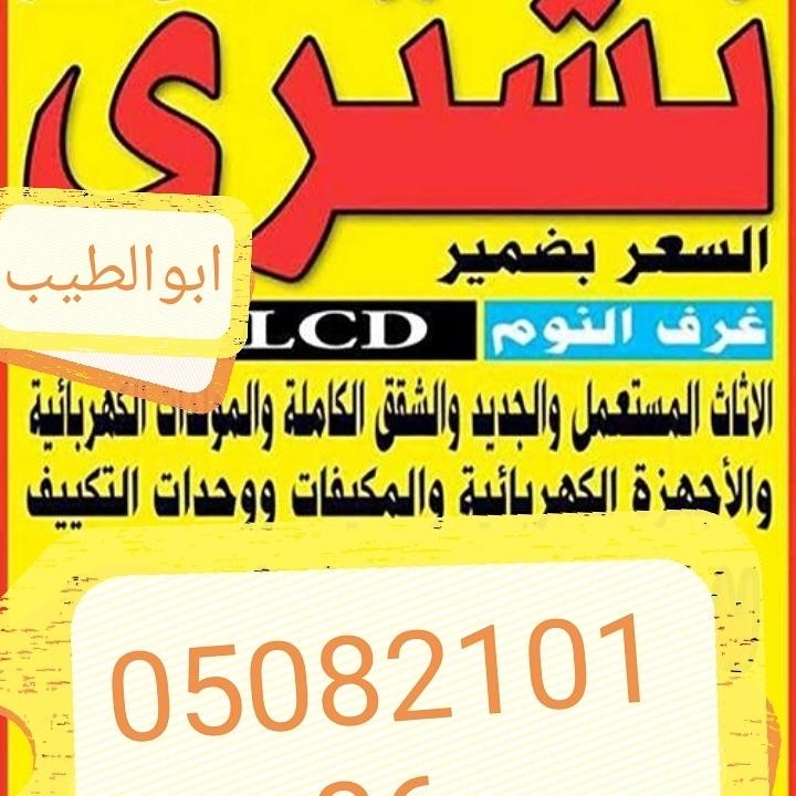 شراء اثاث مستعمل شمال الرياض 0508210186