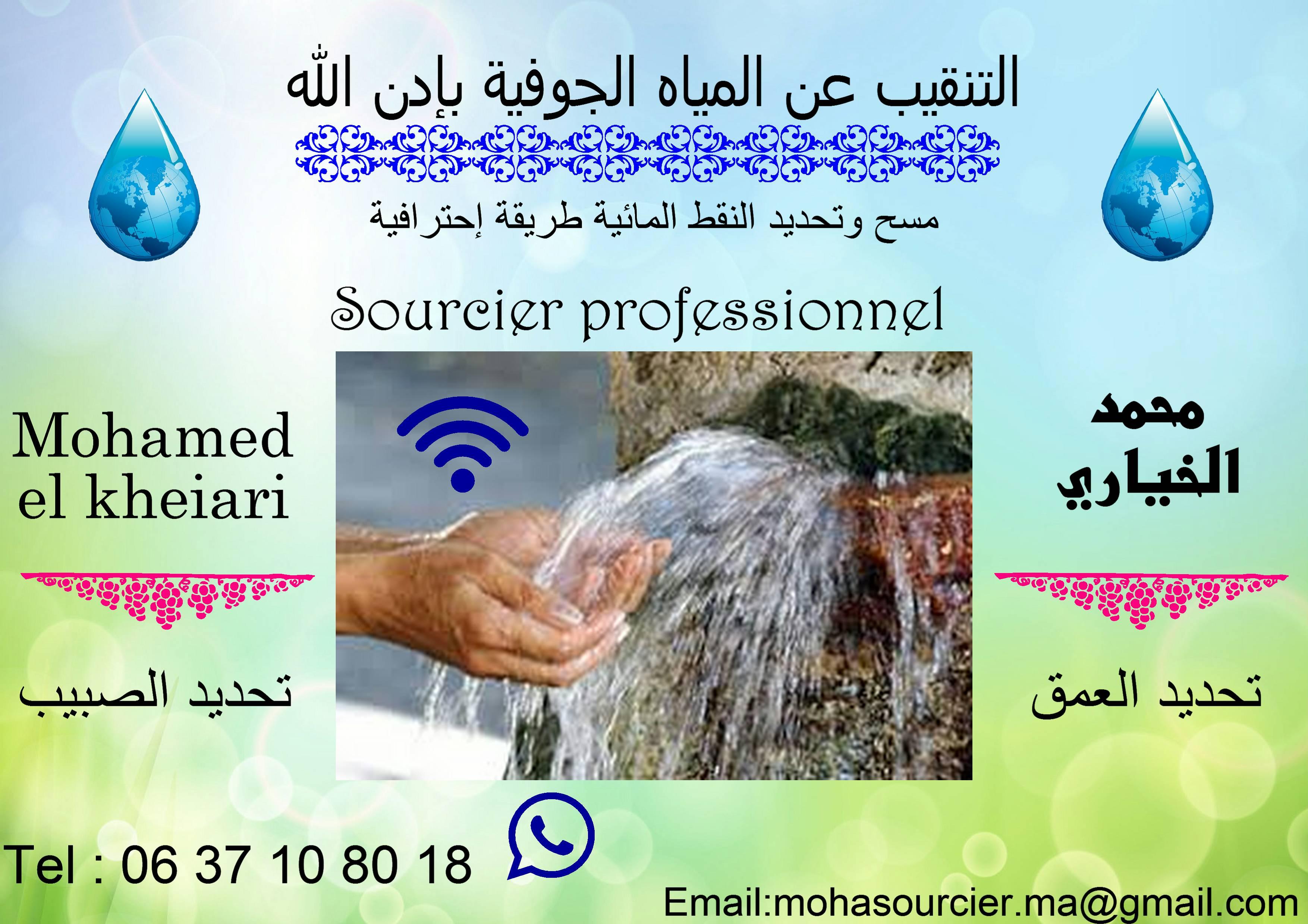التنقيب عن المياه الجوفية بالمغرب بطريقة احترافية