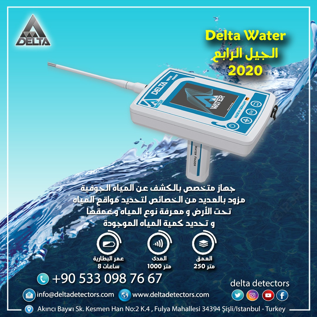 احدث أجهزة كشف المياه تحت الارض