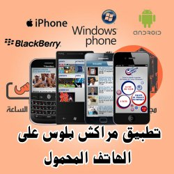 Smartphone Marrakech plus