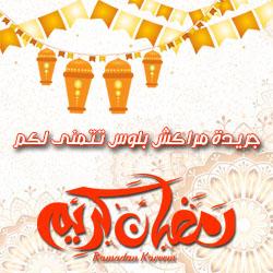kechplus ramadan 250