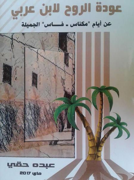 عودة الروح لابن عربي