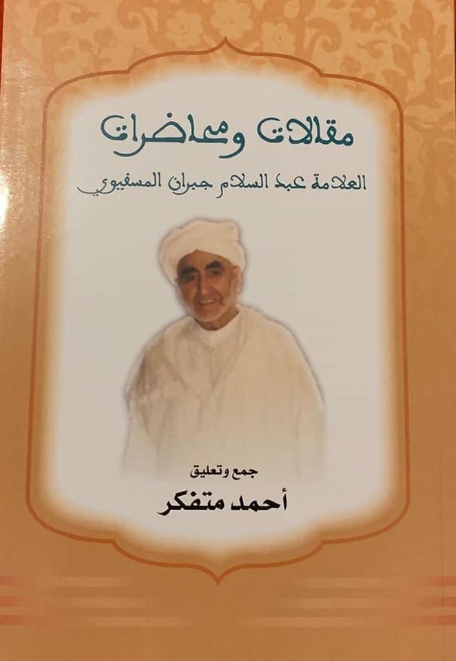 مقالات ومحاضرات العلامة عبد السلام جبران المسفيوي