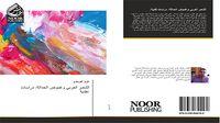 الشعر العربي وغموض الحداثة: دراسات نقدية