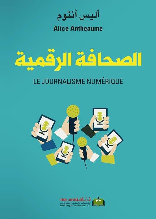 الصحافة الرقمية