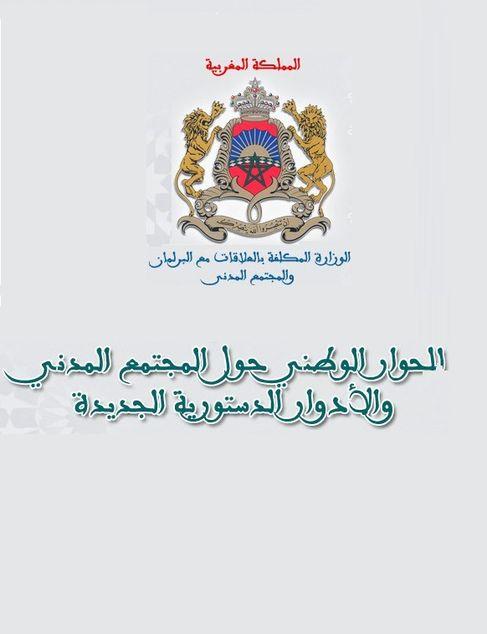 جلالة الملك يعطي تعليماته السامية لرئيس الحكومة لجعل 13 مارس من كل سنة يوما وطنيا للمجتمع المدني