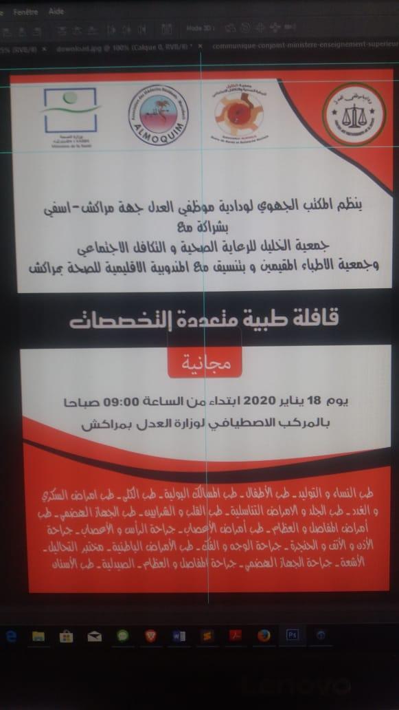 بمراكش تنظيم حملة طبية مجانية بالمركب الاصطيافي لوزارة العدل