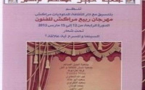 فيلم قصير ساقط يعرض في دار الثقافة بالدوديات بمراكش