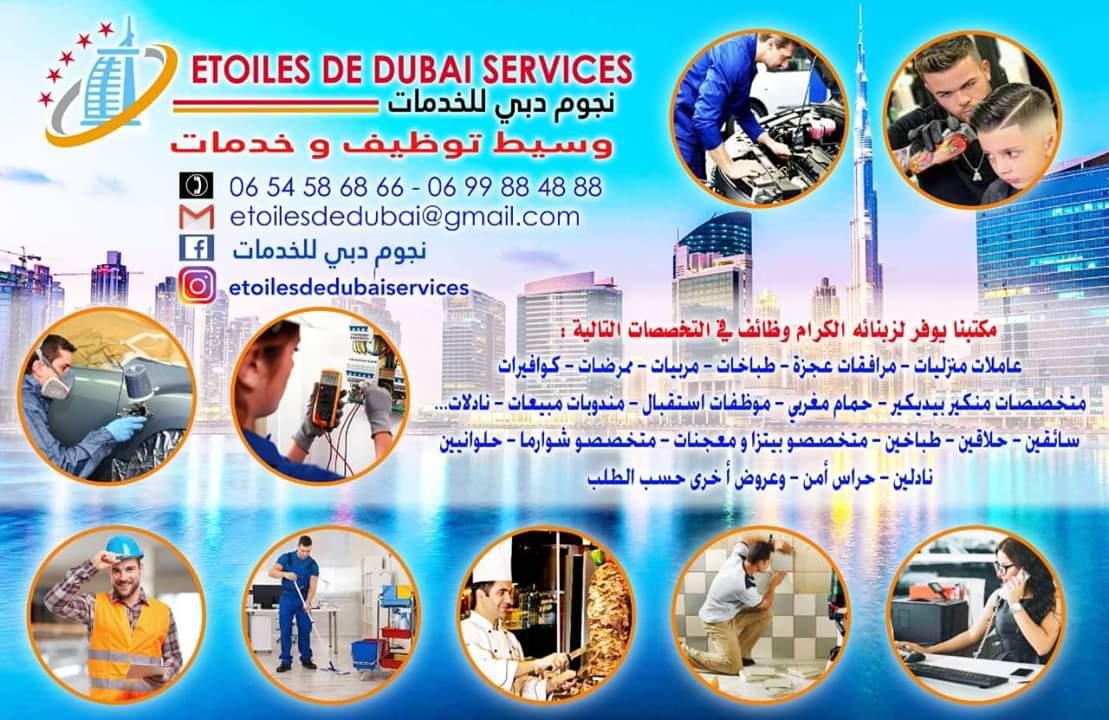 شركة نجوم دبي للخدمات و التوظيف