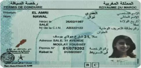 رخصة السياقة بثمن جد مناسب