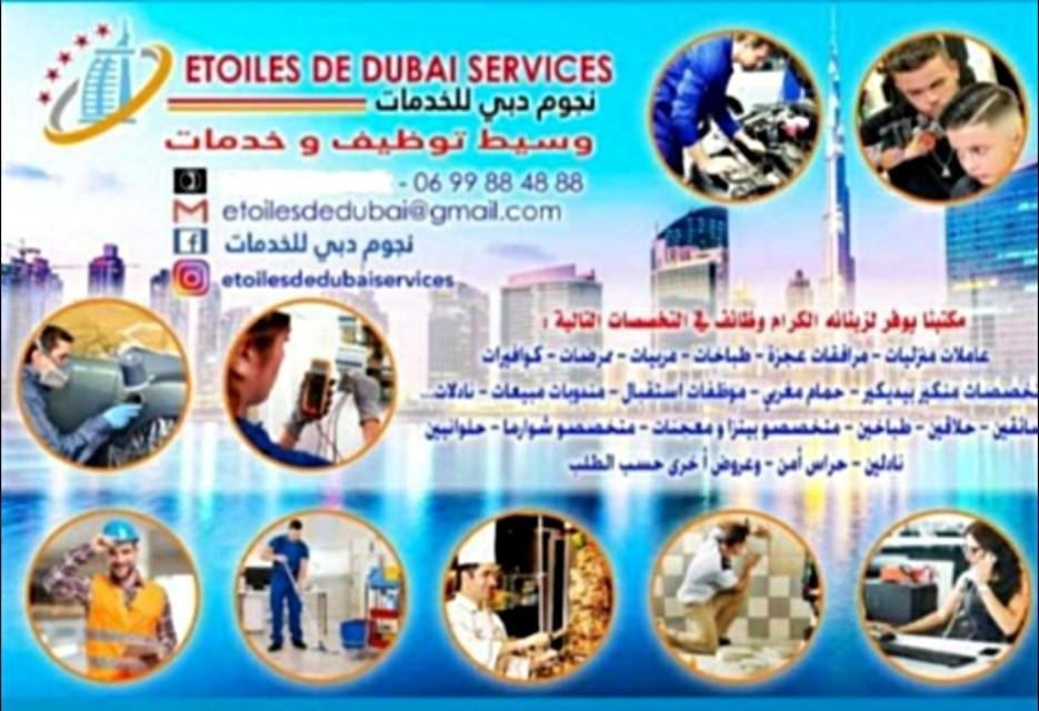 شركة نجوم دبي للخدمات و التوظيف و السياحة