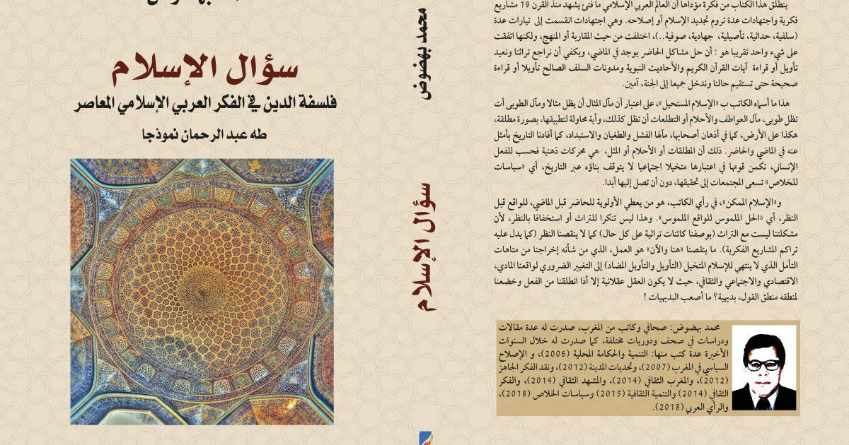 سؤال الإسلام
