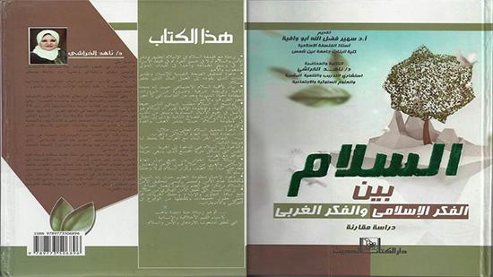 السلام بين الفكر الإسلامي والغربي-دراسة مقارنة